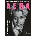 AERA 2019年9月16日号