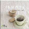 休日カフェ CD