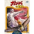 ガンバの冒険 Blu-ray BOX<初回限定生産版>