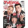 TV Bros. 2020年1月号