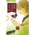 失恋ショコラティエ 5