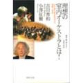 吉田秀和・小澤征爾 理想の室内楽オーケストラとは! 水戸室内管弦楽団での実験と成就