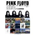 ピンク・フロイド 全スタジオ・アルバム徹底検証