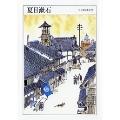 ちくま日本文学029 夏目漱石