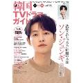 韓国TVドラマガイド 95