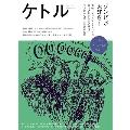 ケトル Vol.38