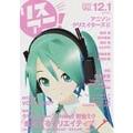 リスアニ! Vol.12.1 「アニソン クリエイターズ」III