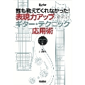 誰も教えてくれなかった! 表現力アップのためのギター・テクニック応用術 [BOOK+CD]