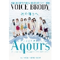 VOICE BRODY vol.2