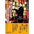 片山杜秀の本 4 続・クラシック迷宮図書館
