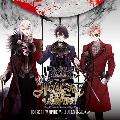 DIABOLIK LOVERS HOUSE OF VAMPIRE Vol.3 月浪家&キノ [2CD+グッズ]