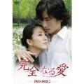 完全なる愛 DVD-BOX2