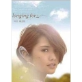 Longing for... : Blue Sky Deluxe Edition (Preorder Version) [CD+フォトブック]<限定盤>