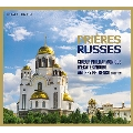 Prieres Russes