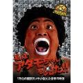 アダモちゃんおそらく誕生25周年記念DVD 1万台の監視カメラが捉えた衝撃の映像 私はアダモちゃんを見た!![ENFD-7076][DVD] 製品画像