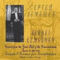 Concert from the Great Hall of the Moscow Conservatory 1949