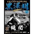黒澤明 DVDコレクション 27号 2019年1月27日号 [MAGAZINE+DVD]