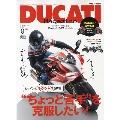DUCATI Magazine 2019年8月号