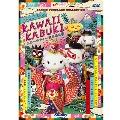 KAWAII KABUKI ハローキティ一座の桃太郎 DVD