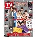 TVガイド 関東版 2019年8月9日号
