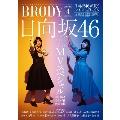 BRODY (ブロディ) 2020年4月号