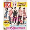 TVガイド 関東版 2020年8月14日号
