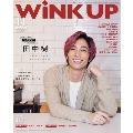 WiNK UP 2020年11月号