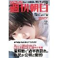 週刊朝日 2021年2月5日増大号<表紙: 平手友梨奈>