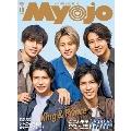 Myojo(ミョージョー) 2021年10月号<表紙: King & Prince>