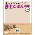 太一×ケンタロウ 男子ごはんの本 4
