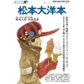 漫画家本 4 松本大洋本