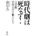 時代劇は死なず! 京都太秦の「職人」たち 完全版