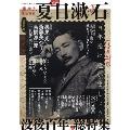 夏目漱石 (KAWADE夢ムック 文藝別冊)