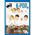 K-POPぴあ vol.9
