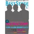BEST STAGE 2011年 9月号