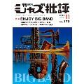 ジャズ批評 2012年11月号 Vol.170