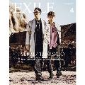 月刊EXILE 2017年4月号