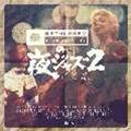 BETHLEHEMの夜ジャズ2 Compiled by Tatsuo Sunaga<期間限定価格盤>