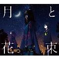 月と花束 [CD+DVD+酸欠少女キャラカード]<初回生産限定盤>