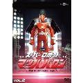 スーパーロボットマッハバロン リマスター版 Vol.2