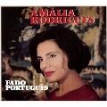 ファドはポルトガルの心(50周年デラックス・エディション)