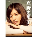 真野恵里菜 2013年カレンダー