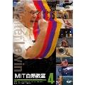 MIT白熱教室 4