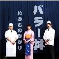 バラー丼 [CD+マフラータオル]<初回生産限定盤>