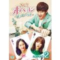 また!? オ・ヘヨン~僕が愛した未来(ジカン)~ DVD-BOX2