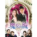 魔女の城 DVD-BOX3