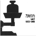万有引力Vol.2 1983-1993