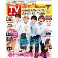 TVガイド 関東版 2020年4月10日号