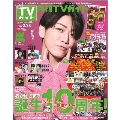 月刊TVガイド関東版 2021年3月号
