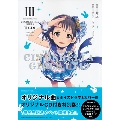 THE IDOLM@STER CINDERELLA GIRLS U149 3 SPECIAL EDITION [BOOK+CD]<オリジナルCD付き特別版>